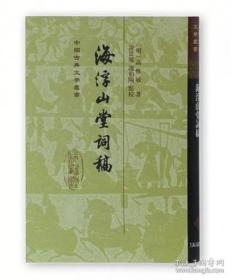 海浮山堂词稿(中国古典文学丛书 精装 全一册)