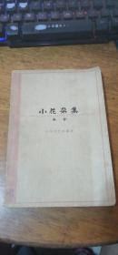 老舍——《小花朵集》1963年初版印刷百花版