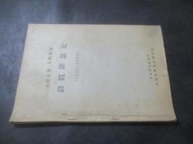 大野心家 大阴谋家 彭真罪恶史  (1925-1966)