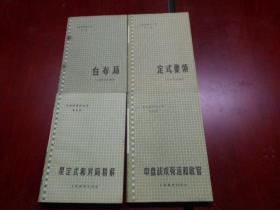 吴清源围棋全集 第1卷 第二卷  第四卷 第五卷(四本合售)