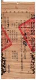 民国税收票证-----中华民国11年奉天财政厅