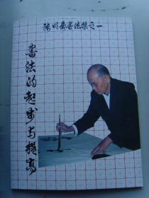 张明寿:《张明寿书法集》