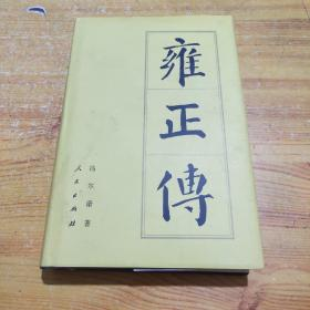中国文库-雍正传( 硬精装)