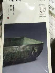中华宝典——中国国家博物馆藏法帖书系(第三辑)·虢季子白盘 楚王鼎