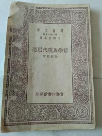 民国旧书  万有文库:哲学与现代思潮..