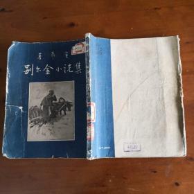 别尔金小说集(普希金 1954年一版一印 插图本)