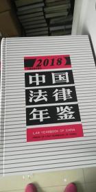 中国法律年鉴(2018)