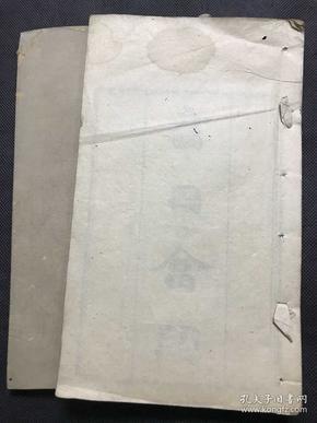 清木刻《书目答问》两册全,光绪二十三年湖南新化三味堂刊