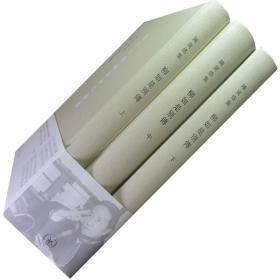 是别传 上中下全3册 精装 陈寅恪 书籍 正版