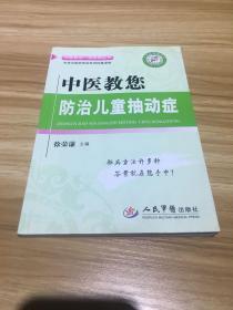 中医教您一招系列丛书:中医教您防治儿童抽动症
