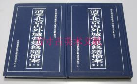 清季北京内外城营建修缮档案 两册全 全国图书馆缩微文献复制中心限量60套  9折