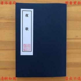 夜歌-(民)何其芳著-诗文学丛书-民国三十四年诗文学社初版本(复印本)