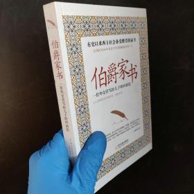 伯爵家书—一位外交官写给儿子的80封信(包快递)