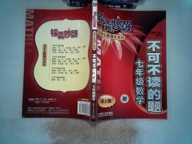 锦囊妙解中学生数理化系列·不可不读的题:7年级数学(第2版)