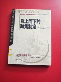 自上而下的政策制定:公共行政与公共管理经典译丛·公共管理实务系列