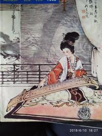 画页—-听筝--程宗元,荷花图--张大千113
