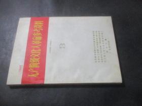 无产阶级文化大革命参考资料(3)