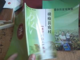 赣榆县农村法律明白人手册