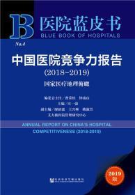 医院蓝皮书:中国医院竞争力报告(2018-2019)