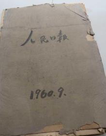 人民日报1960年9月1----30日合订本 馆藏 见描述