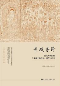 异域寻珍:流失海外民族古文献文物搜寻、刊布与研究