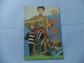 中华传奇 1991年第6期