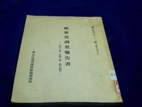 广东省调查报告书  基本工业   特殊工业   农村副业    上海中支建设资料整备事务所   1942年出版 日文