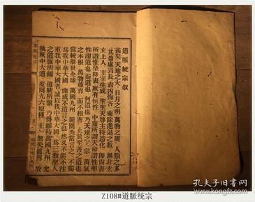 Z108#道脉统宗 道教古书  古籍善本 线装二手印刷书