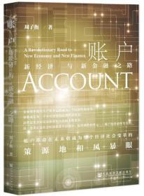 账户——新经济与新金融之路