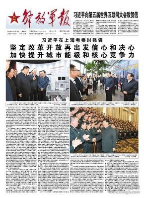 您喜欢的报---生日报纪念报:解放军报2018年11月8日坚定改革开放再出发信心和决心 加快提升城市能级和核心竞争力