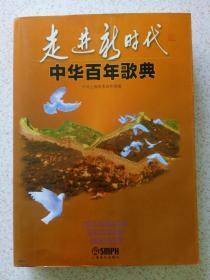 走进新时代 中华百年歌典