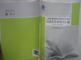 2014年上海市普通高中高中水平考试v高中学业女子手册镰南仓图片