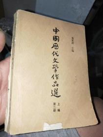 中国历代文学作品选.上编 第二册