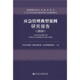 应急系列丛书:应急管理典型案例研究报告(2018)