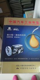 中国汽车工业年鉴(2013)