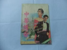 中华传奇 1991年第5期