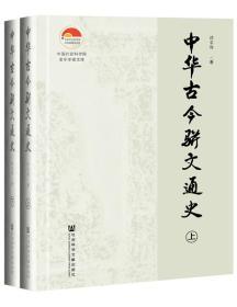 中国社会科学院老年学者文库:中华古今骈文通史(套装全2册)(