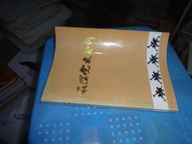 花溪党史资料 第三辑   货号26-7