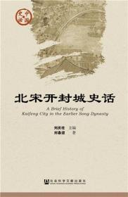 中国史话:北宋开封城史话
