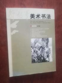 【美术书法【第一期,创刊号,,