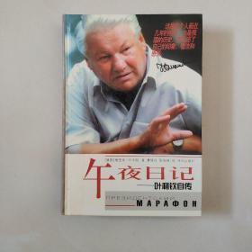 《午夜日记:叶利钦自传》大32开本精装本