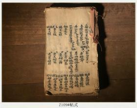 Z109#帖式  礼仪风俗  古籍善本 线装二手手抄本