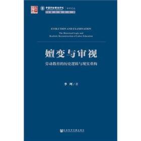 中国劳动关系学院学术论丛:嬗变与审视:劳动教育的历史逻辑与现