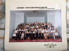 大尺幅老照片《徐悲鸿诞辰100周年纪念委员会委员学术委员合影1995.6.16于人民大会堂》尺寸:30.3X23.3厘米