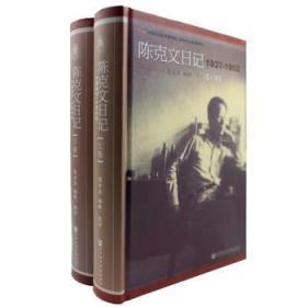 陈克文日记:1937-1952