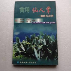 食用仙人掌~栽培与应用