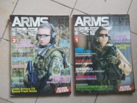 ARMS装备(2013年第1 2期)