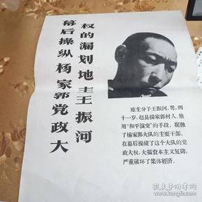 保老(幕后操纵杨家郭党政大权的漏划地主王振河)