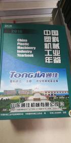中国塑料机械工业年鉴(2016)