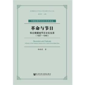中国近现代社会文化史论丛:革命与节日华北根据地节日文化生活